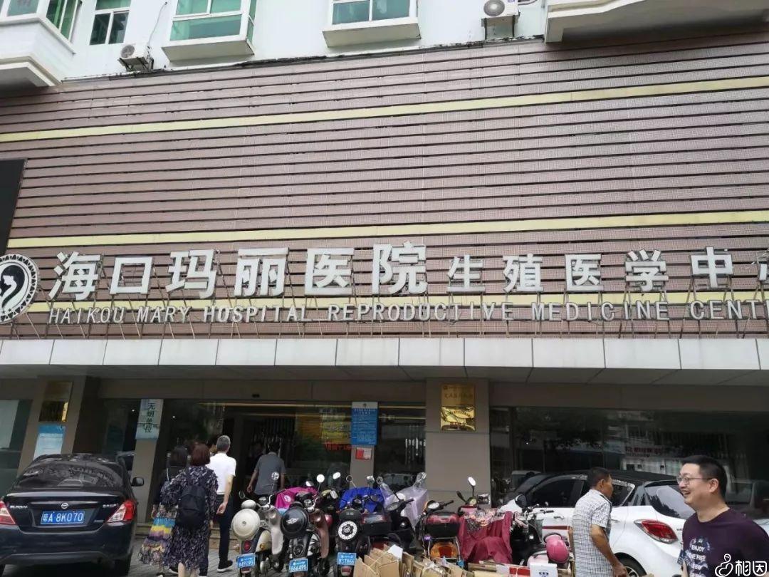 海口玛丽医院大楼