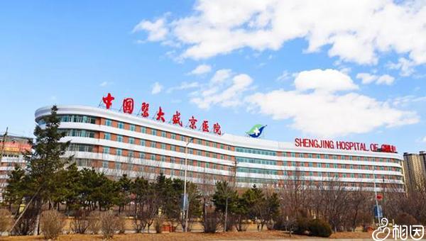 盛京医院外景图