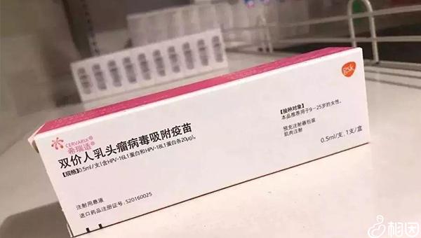 九价疫苗外包装