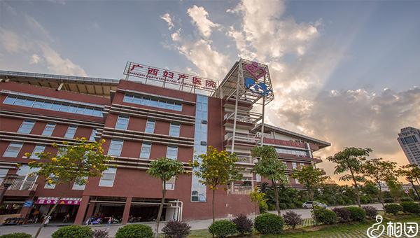 广西壮族自治区妇幼保健院可以做三代试管