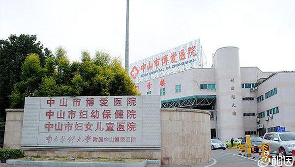 中山博爱医院