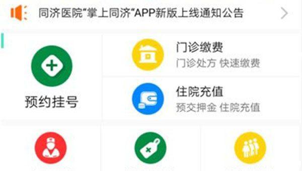 武汉同济app