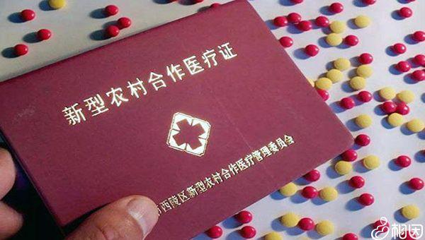 新型农村合作医疗证