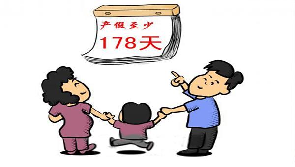 广东178天产假