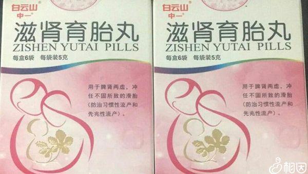 滋肾育胎丸服用时间