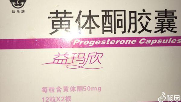 益玛欣黄体酮胶囊有催经的功效