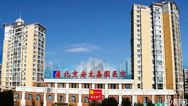 北京安太妇产医院外观