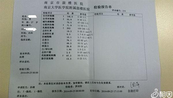 肝功能检查结果报告单