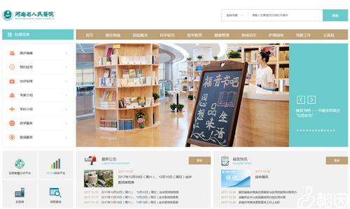 河南省人民医院网站截图