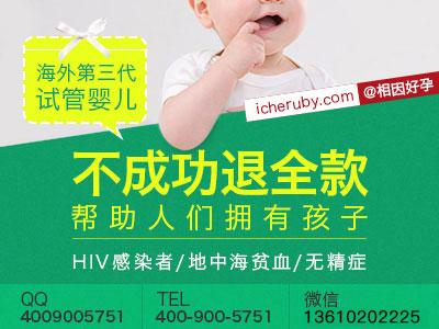 相因HIV-试管婴儿服务方案