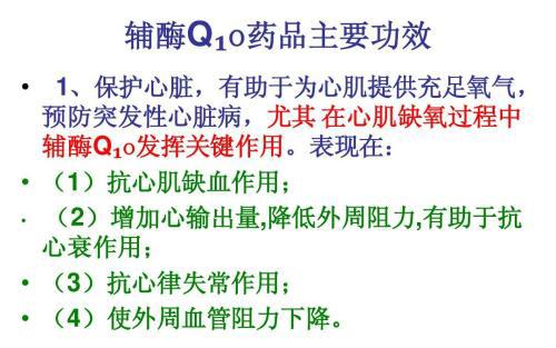辅酶q10的作用功效