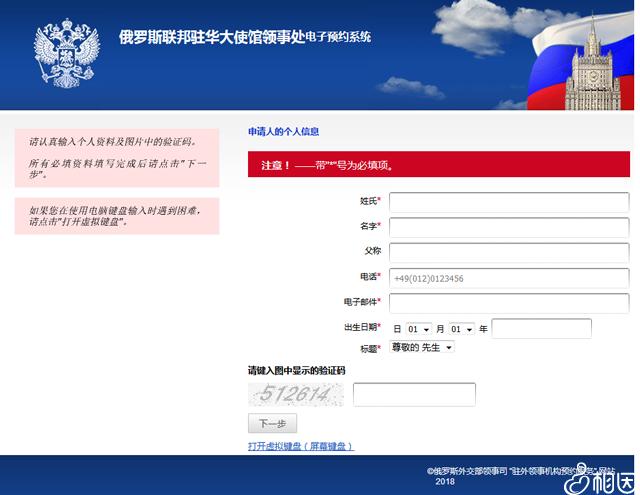 俄罗斯电子签证办理