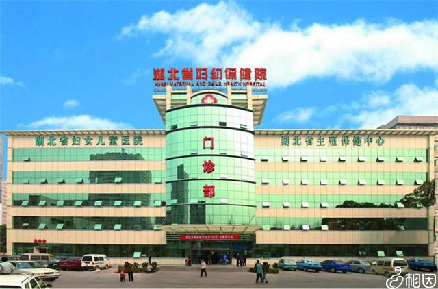 湖北省妇幼保健院