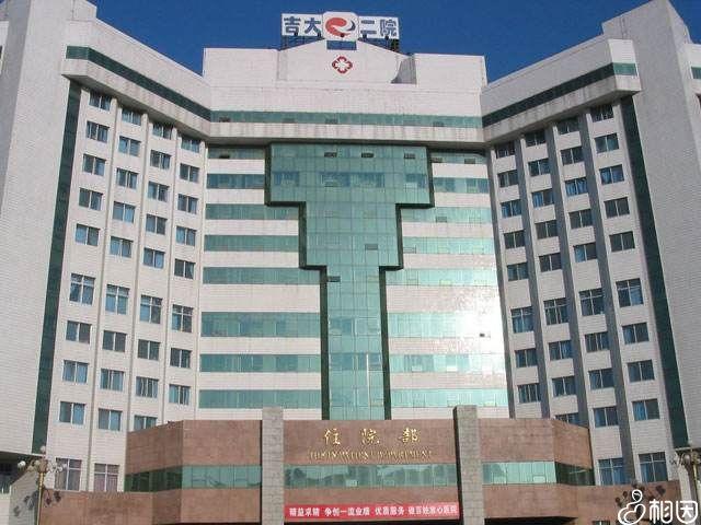 吉林大学第二医院
