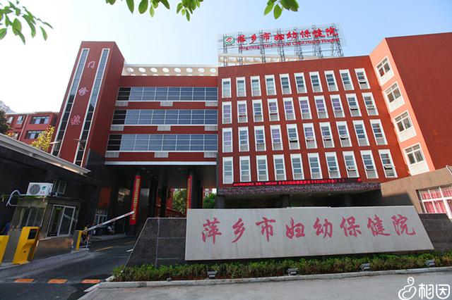萍乡市妇幼保健院