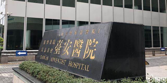 台湾台安医院