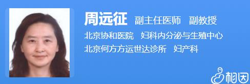 北京协和周远征