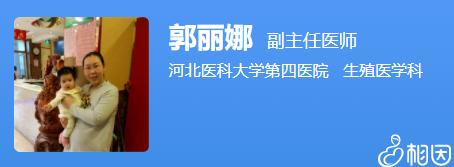 河北医科大学第四医院郭丽娜