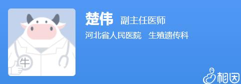 河北省医院生殖中心楚伟