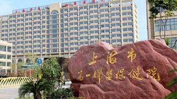 上海市第一妇婴保健院