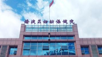 海淀区妇幼保健院