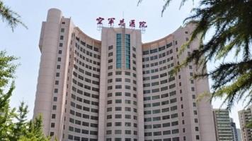 北京空军总医院