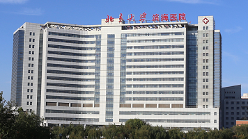 北京大学滨海医院