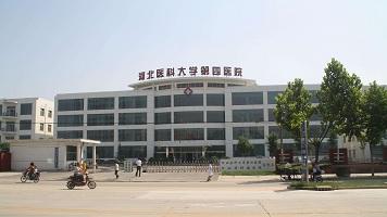 河北省肿瘤医院