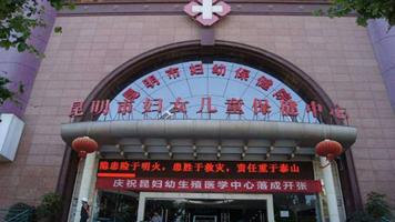 昆明市妇女儿童医院