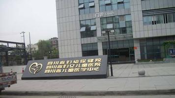 四川省妇女儿童医院