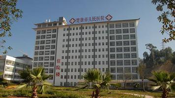 楚雄市医院