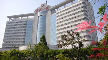 淮安市第一人民医院