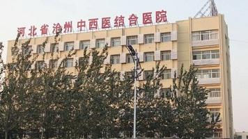 沧州市二医院