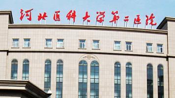 河北省二院