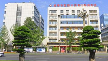 四川生殖卫生医院
