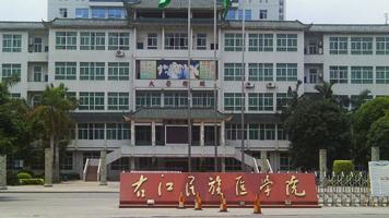 右江附属医院