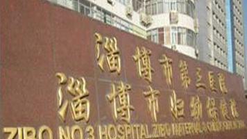 淄博市第三人民医院