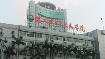 深圳第二人民医院