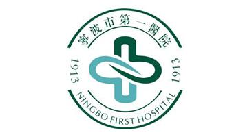 宁波市一医院