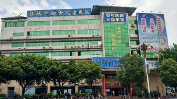 桂林市妇幼