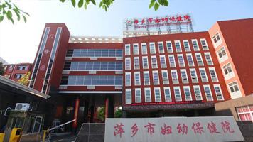 萍乡妇幼保健院
