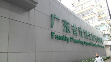 广东省计生专科医院