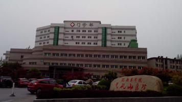 弋矶山医院
