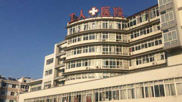 梧州工人医院