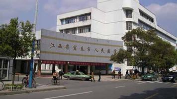 宜春原地区医院