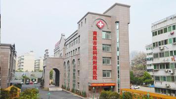 南昌市男科医院/南昌市生殖医院