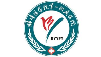 蚌埠医学院一附院