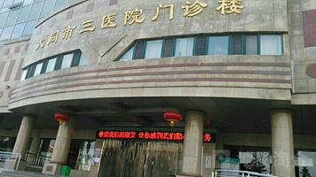 大同市三医院