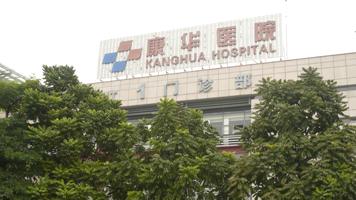 东莞康华医院