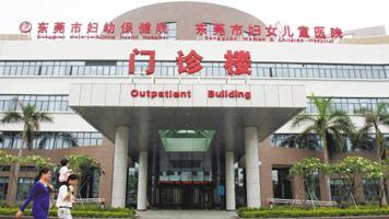东莞妇幼儿童医院